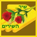 Parashat Chol HaMoed Pesach: Reading Song of Songs